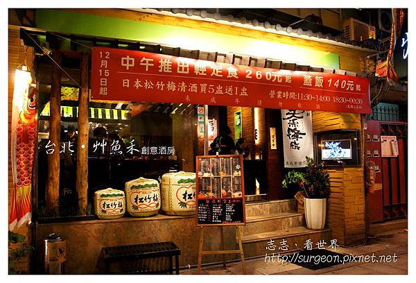 《台北》艸魚禾創意酒房‧日式料理 (26)