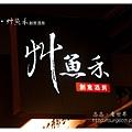 《台北》艸魚禾創意酒房‧日式料理 (27)