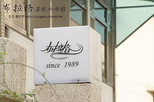 《台北》布拉格漢妮咖啡館 (1)
