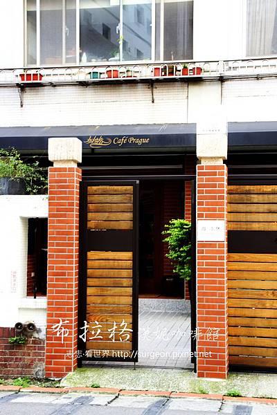《台北》布拉格漢妮咖啡館 (2)