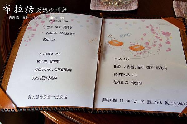《台北》布拉格漢妮咖啡館 (4)