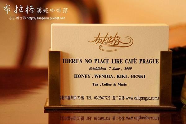 《台北》布拉格漢妮咖啡館 (7)