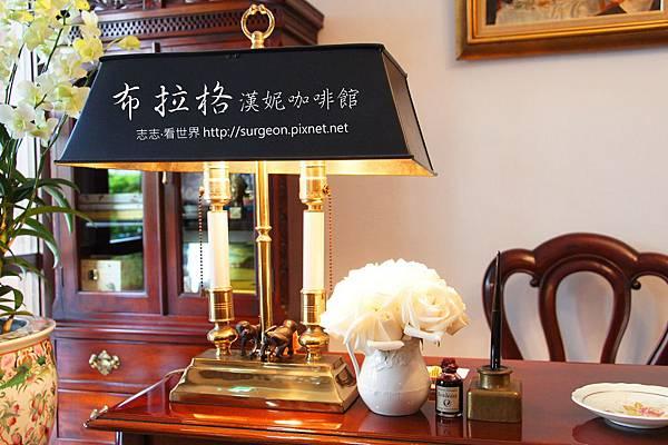 《台北》布拉格漢妮咖啡館 (8)
