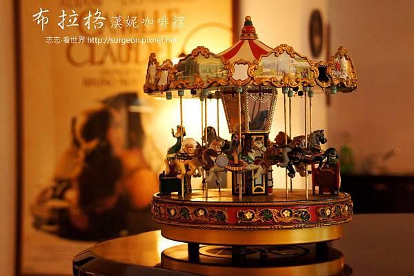 《台北》布拉格漢妮咖啡館 (10)