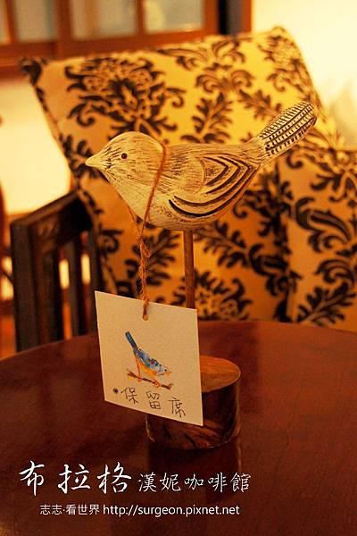 《台北》布拉格漢妮咖啡館 (11)
