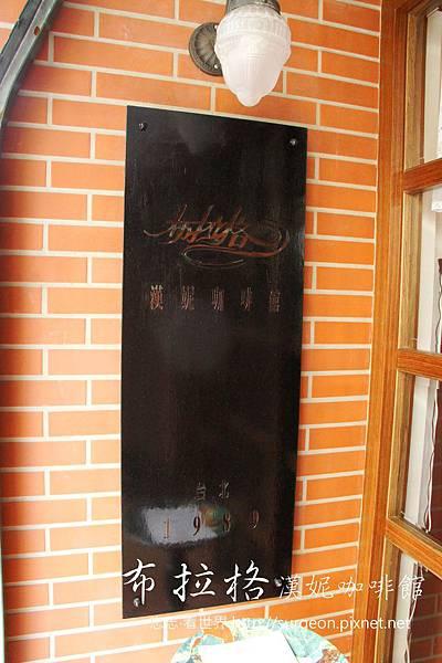 《台北》布拉格漢妮咖啡館 (28)