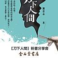 《刀下人間》金石堂新書講座:直擊生命現場-南遠店