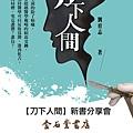 《刀下人間》金石堂新書講座:直擊生命現場-新中店