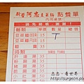 《台南》新營阿忠豆菜麵 (1)