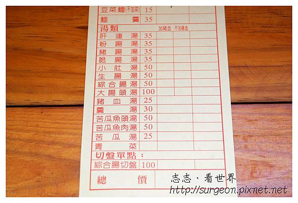 《台南》新營阿忠豆菜麵 (2)