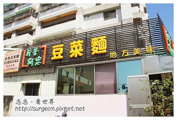 《台南》新營阿忠豆菜麵 (14)