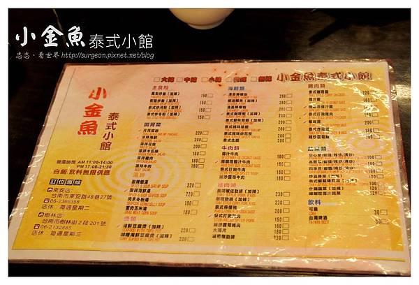 《台南》小金魚泰式小館 (1)