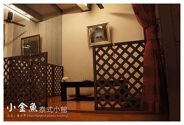 《台南》小金魚泰式小館 (2)