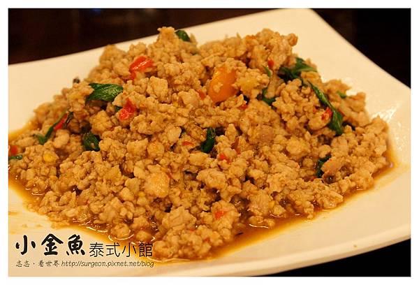 《台南》小金魚泰式小館 (3)