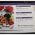 《台南》Do-ri Cafe 多麗咖啡烘焙美食 (1)