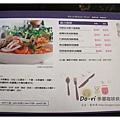 《台南》Do-ri Cafe 多麗咖啡烘焙美食 (5)