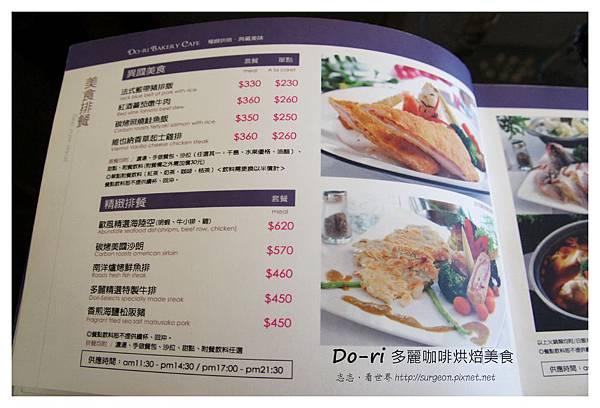 《台南》Do-ri Cafe 多麗咖啡烘焙美食 (6)