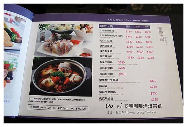 《台南》Do-ri Cafe 多麗咖啡烘焙美食 (7)