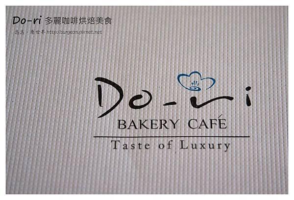 《台南》Do-ri Cafe 多麗咖啡烘焙美食 (9)