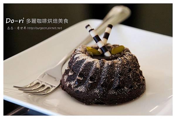 《台南》Do-ri Cafe 多麗咖啡烘焙美食 (20)