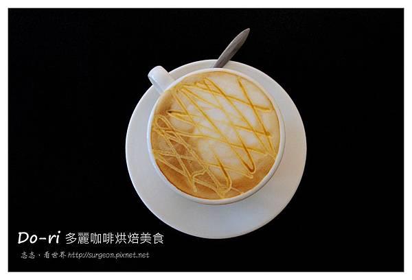 《台南》Do-ri Cafe 多麗咖啡烘焙美食 (30)