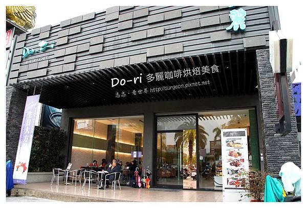 《台南》Do-ri Cafe 多麗咖啡烘焙美食 (31)