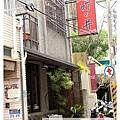 《台南》町之井日式料理 (1)