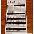 《台南》町之井日式料理 (2)