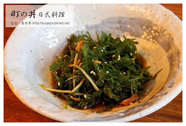 《台南》町之井日式料理 (5)