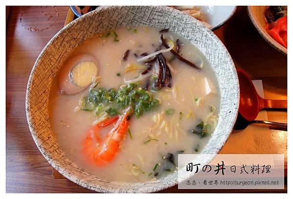《台南》町之井日式料理 (9)