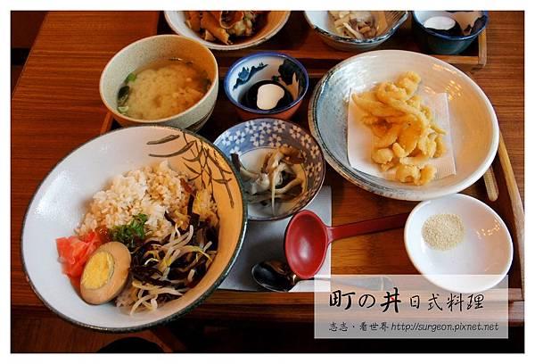 《台南》町之井日式料理 (13)