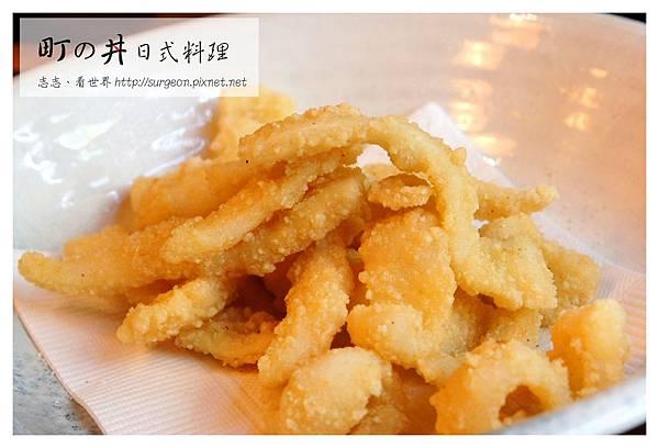 《台南》町之井日式料理 (16)