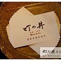 《台南》町之井日式料理 (23)