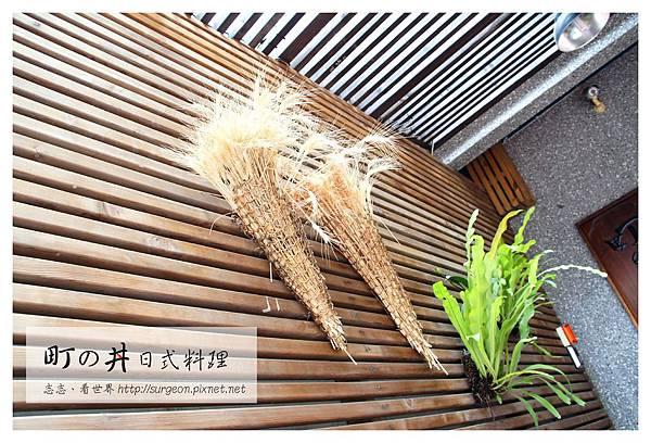 《台南》町之井日式料理 (24)