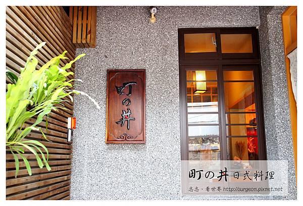 《台南》町之井日式料理 (25)