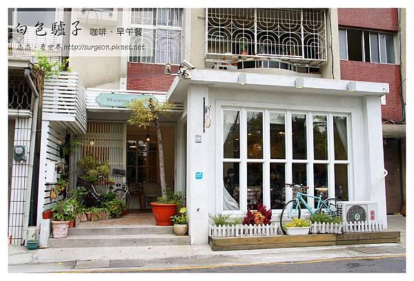 《台南》白色驢子 Maison Blanc‧咖啡、早午餐  (7)