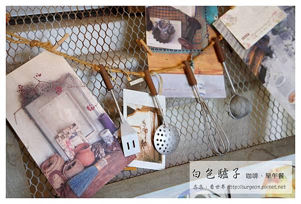 《台南》白色驢子 Maison Blanc‧咖啡、早午餐  (10)