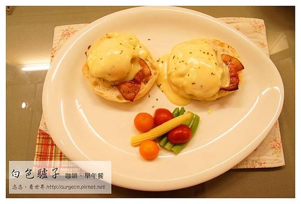 《台南》白色驢子 Maison Blanc‧咖啡、早午餐  (21)