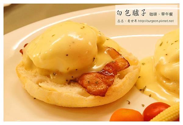 《台南》白色驢子 Maison Blanc‧咖啡、早午餐  (22)