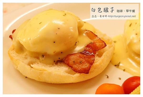《台南》白色驢子 Maison Blanc‧咖啡、早午餐  (23)