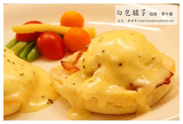 《台南》白色驢子 Maison Blanc‧咖啡、早午餐  (25)