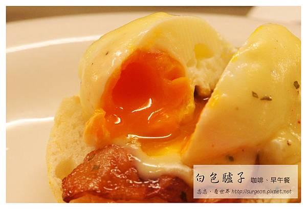 《台南》白色驢子 Maison Blanc‧咖啡、早午餐  (26)