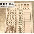 《台南》包仔師胚芽意麵 (1)
