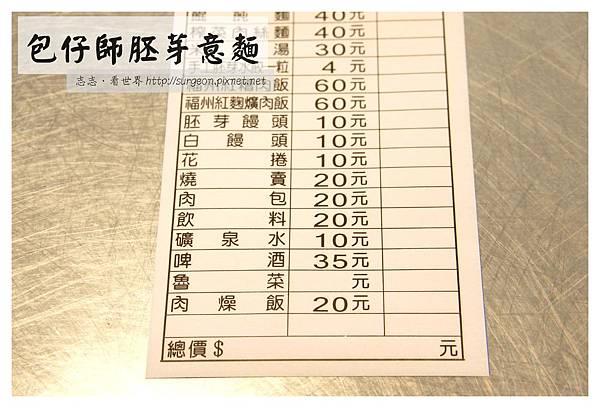 《台南》包仔師胚芽意麵 (2)