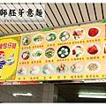 《台南》包仔師胚芽意麵 (3)