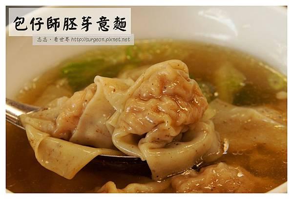 《台南》包仔師胚芽意麵 (8)
