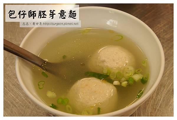 《台南》包仔師胚芽意麵 (9)