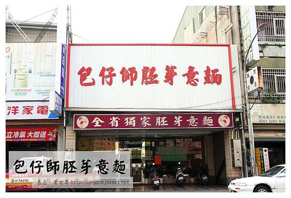 《台南》包仔師胚芽意麵 (14)