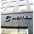 《台北》八方美學商旅8 zone  (18)