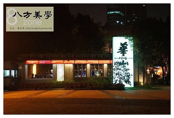 《台北》八方美學商旅8 zone  (19)